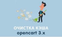 Модуль Очистка кэша Opencart 3.0