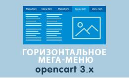 Модуль Горизонтальное мега-меню Opencart 3.0