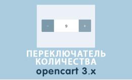 Модуль Переключатель количества Opencart 3.0