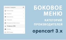 Модуль Боковое меню Opencart 3.0