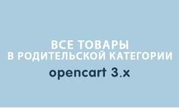 Все товары в родительской категории Opencart 3.0