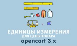 Модуль Единицы измерения товара Opencart 3.0