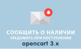 Модуль Сообщить о наличии Opencart 3.0