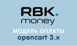 Модуль оплаты RBK Money для Opencart 3.0