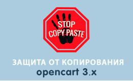 Модуль Защита от копирования Opencart 3.0