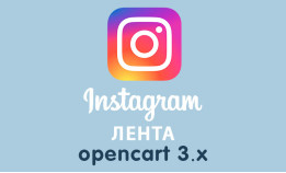 Модуль Лента Instagram Opencart 3.0