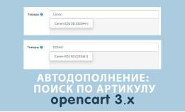 Поиск по модели в полях с автодополнением Opencart 3.0