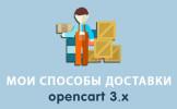 Мои способы доставки Opencart 3.0