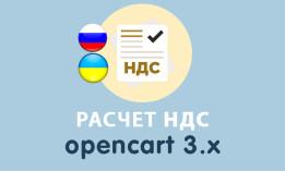 Модуль Пользовательский НДС Opencart 3.0