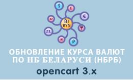 Обновление курса валют по НБ Беларуси (НБРБ) Opencart 3