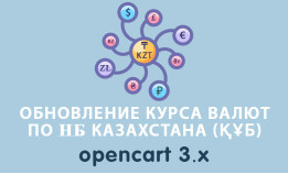 Обновление курса валют по НБ Казахстана (ҚҰБ) Opencart 3