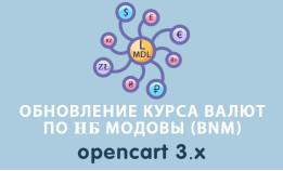 Обновление курса валют по НБ Молдовы (BNM) Opencart 3