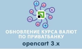 Обновление курса валют по Приватбанку Opencart 3