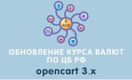 Обновление курса валют по ЦБ РФ Opencart 3