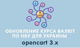 Обновление курса валют по НБ Украины (НБУ) Opencart 3