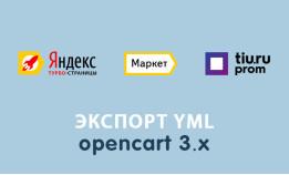 Модуль Экспорт YML Opencart 3.0