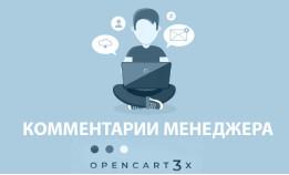 Комментарии менеджера в заказе Opencart 3