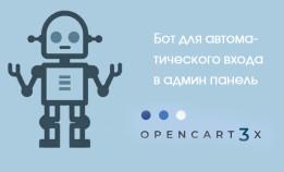 Бот для автоматического входа в админку Ecatalog