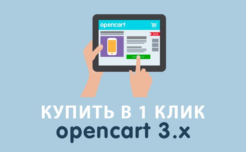 Модуль Купить в 1 клик Opencart 3.0
