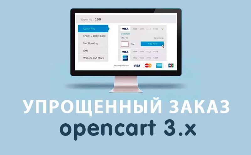 Модуль Упрощенное оформление заказа на Opencart 3.0
