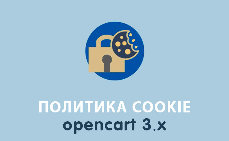 Модуль Политика Cookie Opencart 3.0